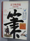 【書寶二手書T9/藝術_JSH】文字與書寫-思想的符號_Georges Jean,