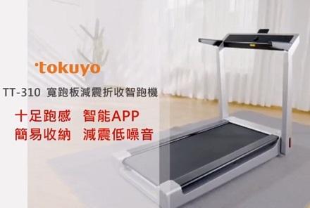 【tokuyo】寬平板減震折疊智跑機TT-310