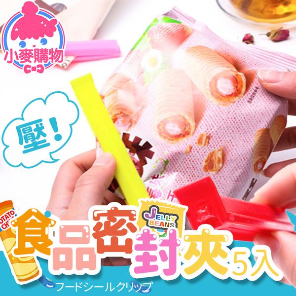 【小麥購物】5入 食品密封夾 食品保鮮【Y179】 封口夾 食物袋密封夾 封袋夾
