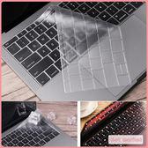 鍵盤膜 Macbook Pro 13吋 15吋 2016新版 通用 透明 防塵膜 MAC 鍵盤保護膜 超薄 tpu 隱形 透明膜