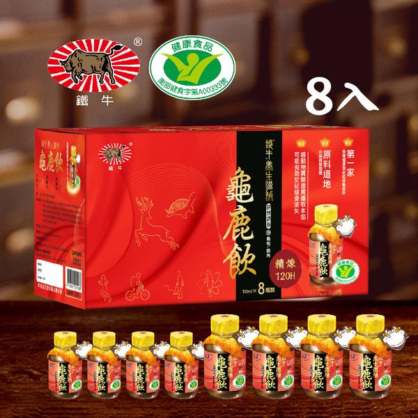 鐵牛.養生滋補龜鹿飲禮盒(每瓶50mlx8瓶)﹍愛食網