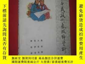 二手書博民逛書店兄弟民族形象服飾資料罕見維吾爾族 哈薩克族 塔吉克族Y11011