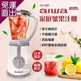AIWA愛華 800ml家庭號果汁機 IWJ-398Y【免運直出】