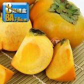 【南紡購物中心】鮮採家 特級摩天嶺高山甜柿8顆禮盒(8A,單顆7-8兩)