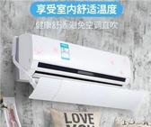 空調擋風板坐導風板出風口冷氣防直吹擋板風向伸縮通用YYP 伊鞋本鋪