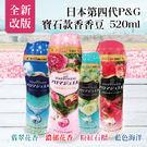 【有影片】日本第四代P&G寶石款香香豆 520ml 四款可選 蘭諾 Leno 芳香豆 香氛 洗衣 柔軟劑