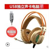 西伯利亞 V10遊戲耳機 頭戴式電競耳麥克風重低音電腦7.1聲道吃雞  智聯
