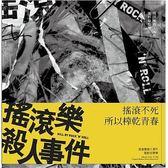 搖滾樂殺人事件 電影原聲帶 CD 免運 (購潮8)