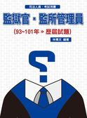 (二手書)監獄官.監所管理員93-101歷屆試題:司法人員(保成)