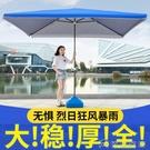 戶外傘 大雨傘商用超大號庭院傘戶外大型擺攤傘四方長方傘折 俏俏家居
