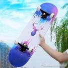 青少年初學者 四輪滑板 滑板車 公路刷街代步雙翹板YYJ 阿卡娜