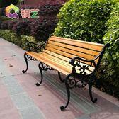 實木公園椅子戶外休閒長椅廣場椅子鐵藝室外排椅防腐木實木長凳子igo  凱斯盾數位3C