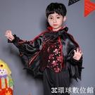 萬聖節服裝 萬聖節兒童服裝化妝舞會男童吸血鬼衣服幼兒園表演裝扮道具演出服 『3C環球數位館』