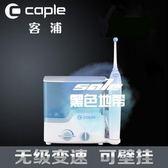 沖牙機 洗牙器沖牙器潔牙器 清潔口腔可壁掛家用 1色