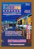(二手書)札幌‧北海道自由旅行精品書