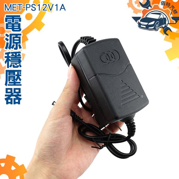 『儀特汽修』電源穩壓器  DC12V.1A /AC100~240V通用 /5.5mm  MET-PS12V1A