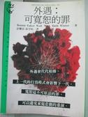 【書寶二手書T3/兩性關係_JRO】外遇可寬恕的罪_Bonnie Eaker Wei