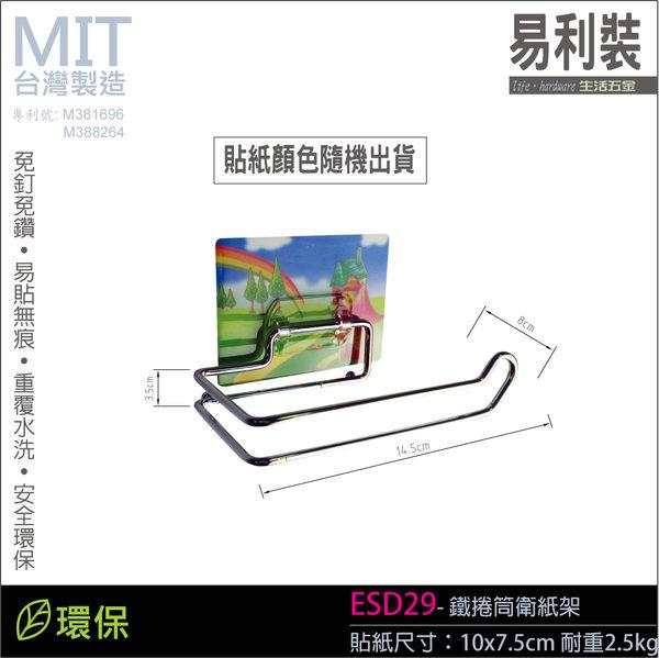 ESD29 鐵捲筒衛生紙架 易利裝生活五金 無痕掛鉤 掛勾壁貼配件無痕貼 收納架非家而適