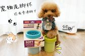 狗狗洗腳杯 寵物洗腳杯寵物狗狗洗腳杯神器洗腳機柔軟硅膠刷 珍妮寶貝