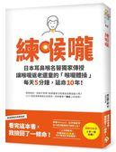 練喉嚨:不想死,就不能讓喉嚨老化!日本耳鼻喉名醫獨家傳授讓喉嚨返老還童的「喉..