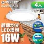 【舞光】4入組-超薄均光LED索爾崁燈16W 崁孔 15CM黃光(暖白)3000K 4入
