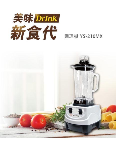 ~全新公司貨.免運~ 元山 養生天王調理機 YS-210MX