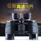 望遠鏡高倍高清夜視一萬米星空戶外旅行成人兒童通用 特惠上市