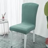 椅套 椅子套罩靠背一體彈力座椅套餐桌椅墊套裝家用凳子套簡約四季通用【幸福小屋】