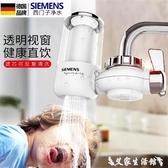 淨水器凈水器水龍頭過濾器家用廚房自來水濾水器凈化器直飲凈水機芯 春季新品