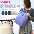 後背包媽媽包YABIN台灣總代理奶瓶尿布大開口掀開收納包