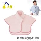 立領時尚晚安披肩 - 日本製 [U0165]