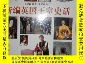 二手書博民逛書店罕見簽名本(見圖片)新編英國王室史話Y57751 王忠和編著,辜