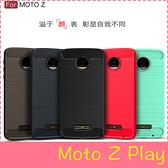 【萌萌噠】摩托羅拉 Moto Z / Z Play  類金屬碳纖維拉絲紋保護殼 軟硬組合款 全包矽膠軟殼 手機殼