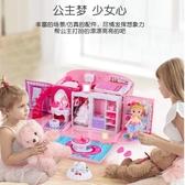 女孩小伶玩具過家家公主小女生娃娃屋女童3-4-6歲5兒童生日禮物YYJ moon衣櫥