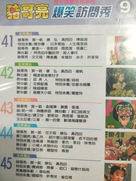 挖寶二手片-Y103-020-正版DVD-華語【20 30 40】-張艾嘉 劉若英 李心潔 黃秋生 梁家輝(直購價)