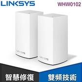 【南紡購物中心】Linksys Velop 雙頻 AC1300 Mesh Wifi 網狀路由器《雙入組》(WHW0102)