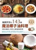 (二手書)風靡世界的143道魔法椰子油料理