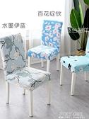 家用彈力餐桌椅子套罩椅墊座椅套凳子套通用餐椅套罩墊子靠背一體 夏季狂歡
