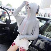 防曬衣女韓版長袖沙灘服連帽遮臉防紫外線戶外防曬衫   名購居家
