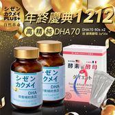 自然革命 年終慶典1212 高精純DHA70組【新高橋藥妝】DHAx2+酵素酵母
