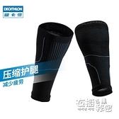 跑步護腿套男夏馬拉鬆裝備壓縮綁腿籃球專業運動護具 RUNR 雙十二全館免運