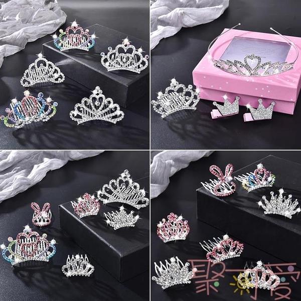 兒童皇冠頭飾公主女童發夾寶寶發飾發箍王冠小女孩發卡【聚可愛】
