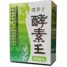 【保濟堂】 酵素王(1.2公克x15包/盒)X3盒(組合價)