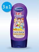 貝臣 兒童洗潤髮沐浴露 230ml X 2瓶 480元