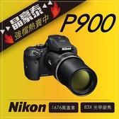 24期0利率 贈32G全配 晶豪泰 Nikon COOLPIX P900 類單眼 地表最遠 打鳥相機 公司貨 83倍 另 b700 P610