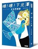 喂!喂!下北澤(十週年紀念版)【城邦讀書花園】