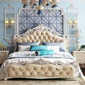 洛帝亞歐式床雙人床實木床主臥家具公主床1.8米現代簡約簡歐皮床igo「時尚彩虹屋」