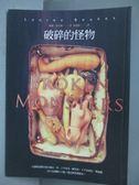 【書寶二手書T1/翻譯小說_ICG】破碎的怪物_羅倫‧布克斯