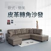 【IDEA】末爾歐式皮革簡美轉角沙發(含收納腳椅)