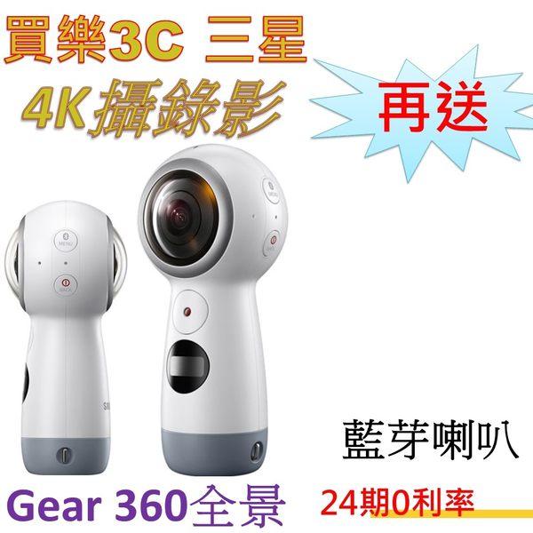 三星 Gear 360 CAM 環景攝影機2017,送 藍芽喇叭,即時全景直播,24期0利率 Samsung SM-R210